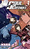 SOUL CATCHER(S) 3 (ジャンプコミックス)