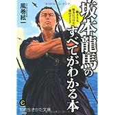 坂本龍馬のすべてがわかる本―敵さえも味方につけた男のすごさ (知的生きかた文庫)