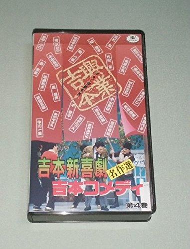 吉本新喜劇・吉本コメディ名作選第4巻 [VHS]
