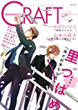 CRAFT vol.76【期間限定】 (HertZ&CRAFT)