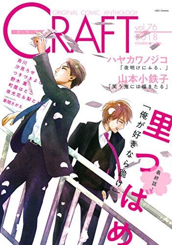 [画像:CRAFT vol.76【期間限定】 (HertZ&CRAFT)]