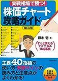 実戦相場で勝つ! 株価チャート攻略ガイド (ずっと使えるテクニカル分析事典)