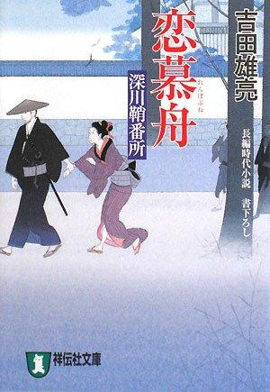 恋慕舟 (深川鞘番所) (祥伝社文庫)