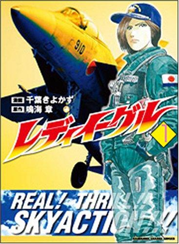 レディイーグル (1) (KADOKAWA CHARGE COMICS (KCC3-1))の詳細を見る