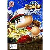 実況パワフルプロ野球2016 公式パーフェクトガイド (ファミ通の攻略本)