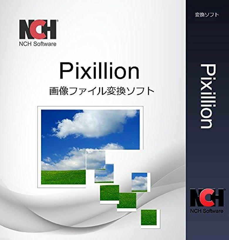 解明する影響力のある対処するPixillion画像ファイル変換ソフトWindows版|ダウンロード版
