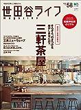 世田谷ライフmagazine No.58[雑誌]