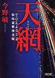天網 TOKAGE(2) 特殊遊撃捜査隊 TOKAGE 特殊遊撃捜査隊 (朝日文庫)