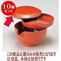 10個セット そば・うどん (大)片口鉢朱蓋 [12.1φ x 1.8cm] ABS樹脂 (7-534-21) 料亭 旅館 和食器 飲食店 業務用