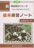 必携新明説漢文シリーズ基本練習ノート―句法と語彙を覚えるための