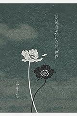 朗読者のいない黄昏 (Goro Matsui library) 文庫