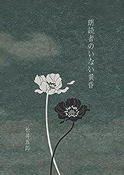 朗読者のいない黄昏 (Goro Matsui library)