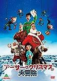アーサー・クリスマスの大冒険 [AmazonDVDコレクション] 画像