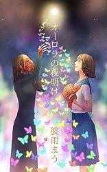 オーロラの夜明け ( 女子高生、学園モノ、青春シリーズ編 )