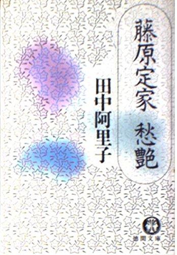 藤原定家愁艶 (徳間文庫)
