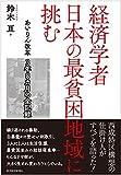 「経済学者 日本の最貧困地域に挑む―あいりん改革 3年8カ月の全記録」販売ページヘ