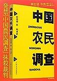 発禁『中国農民調査』抹殺裁判