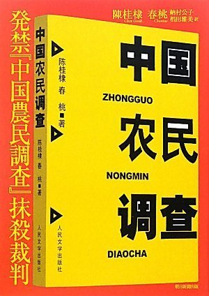 発禁『中国農民調査』抹殺裁判の詳細を見る