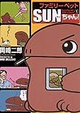 ファミリーペットSUNちゃん!(1) (ビッグコミックス)