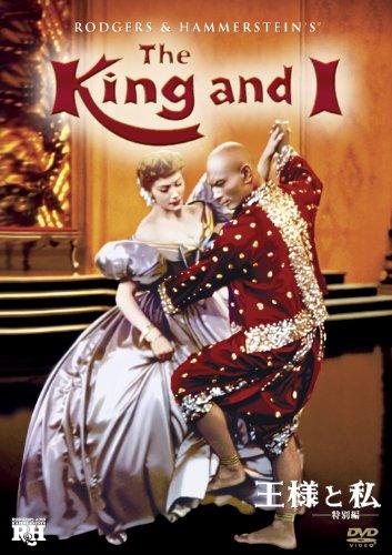 王様と私<特別編> [DVD]