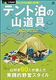 別冊PEAKS テント泊の山道具[雑誌] エイ出版社のアウトドアムック