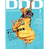 DDD (ダンスダンスダンス) 2009年 07月号 [雑誌]
