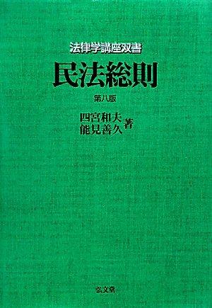 民法総則 第8版 (法律学講座双書)の詳細を見る
