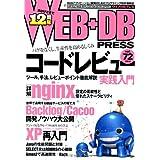 WEB+DB PRESS Vol.72