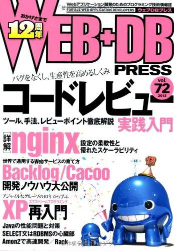 WEB+DB PRESS Vol.72の詳細を見る