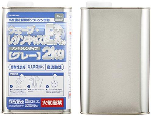 ウェーブ レジンキャストEX 2kg (ノンキシレングレー)