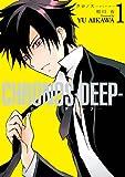 CHRONOS-DEEP-: 1 (ZERO-SUMコミックス)