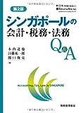 シンガポールの会計・税務・法務Q&A〔第2版〕