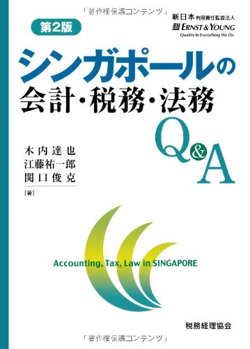 シンガポールの会計・税務・法務Q&A〔第2版〕の詳細を見る