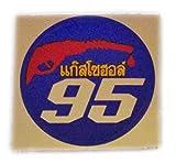 Amazon.co.jp95 ( ハイオクガソリン ) & タイ文字 Blue & Silver & Red ( ブルー & シルバー & レッド / キラタイプ ) アジアン ステッカー [タイ雑貨 Thailand Sticker]