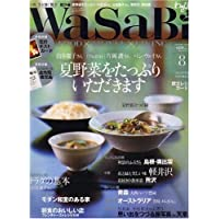 WaSaBi (和沙美) 2007年 08月号 [雑誌]