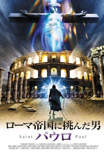 ローマ帝国に挑んだ男 -パウロ- [DVD]