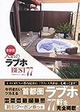 首都圏人気のラブホBEST77 (1週間MOOK)
