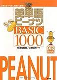 英単語ピーナツBASIC1000