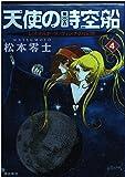 天使の時空船 / 松本 零士 のシリーズ情報を見る