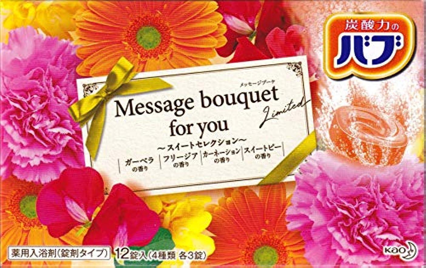 祝福する教育する保護するバブ メッセージブーケ フォーユー スイートセレクション 12錠入(4種各3錠)