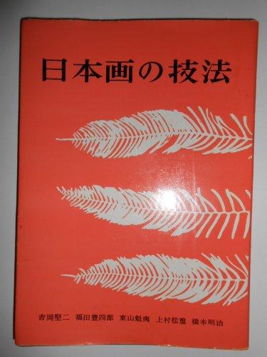 日本画の技法 (1959年)