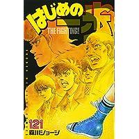 はじめの一歩(121) (講談社コミックス)