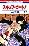 スキップ・ビート! 第27巻 (花とゆめCOMICS)