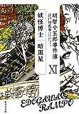 明智小五郎事件簿 11 「妖怪博士」「暗黒星」 (集英社文庫) 画像