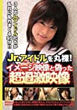 Jr.アイドルを丸裸!イメージ映像と偽った超過激映像 (JUMP-1014) [DVD]