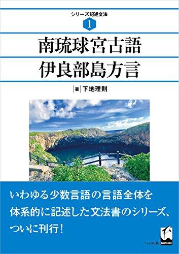 南琉球宮古語伊良部島方言 (シリーズ記述文法)