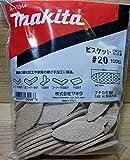 マキタ(makita) ビスケット №20 (100個入) A-16944