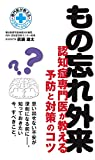 もの忘れ外来 認知症専門医が教える予防と対策のコツ (ドクターシリーズ)