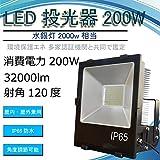 新型高効率高天井照明 避雷型 LED投光器200W 2000w相当 全光束:32000LM エネルギー消費効率160(Lm/W)  昼光色6000K 屋内・屋外兼用
