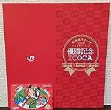 JR西日本 カープ優勝記念デザインICOCA  カープICOCA イコカ suica スイカ 広島カープ